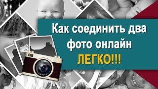 Как соединить две фотографии онлайн | Пошаговая инструкция