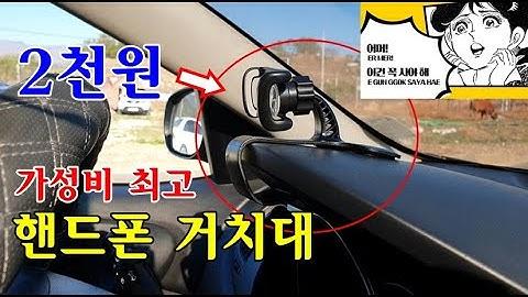 [자가정비] 2천원 짜리 가성비 최고 ~ 계기판용 핸드폰 거치대 @ 포르테 (셀프 정비 DIY)