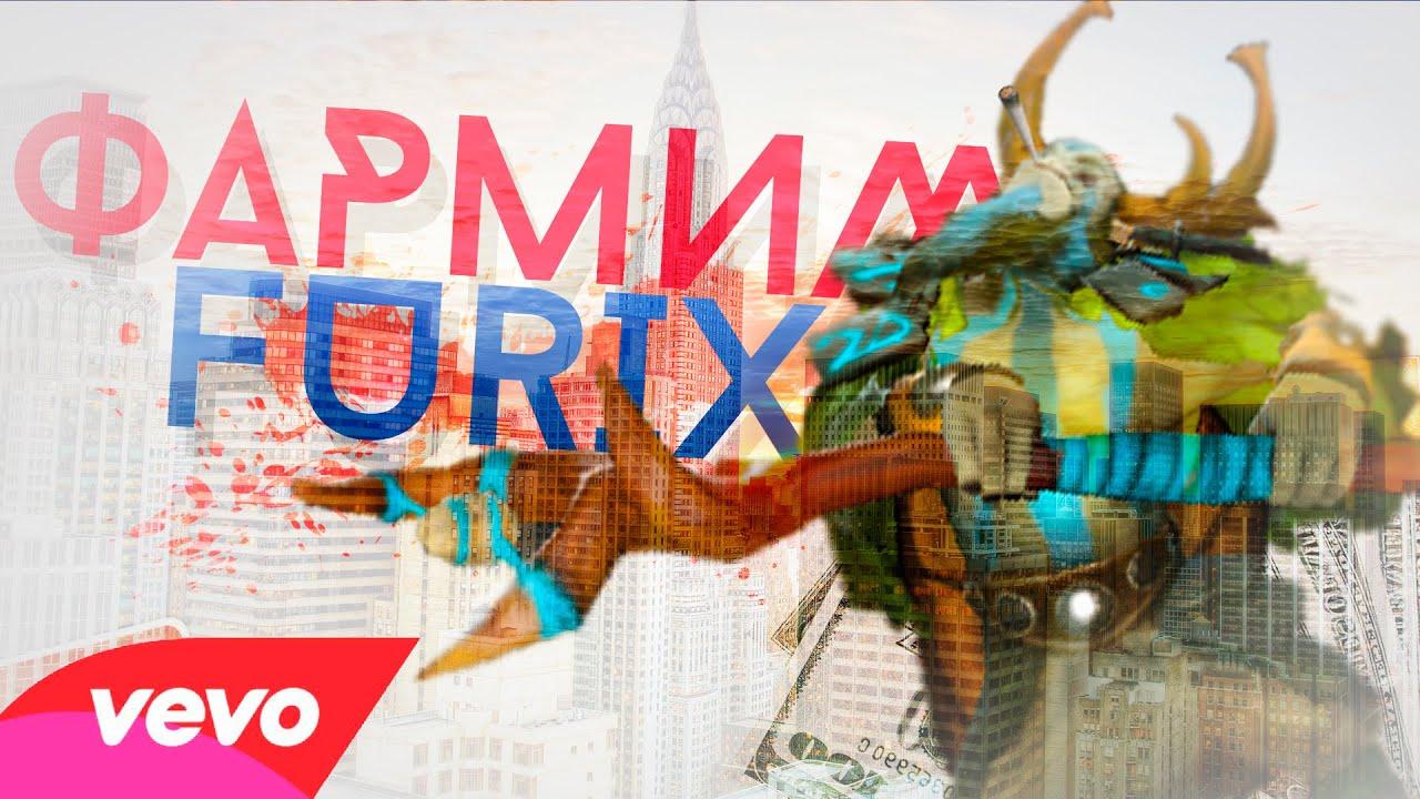 Download Furix - Фармим