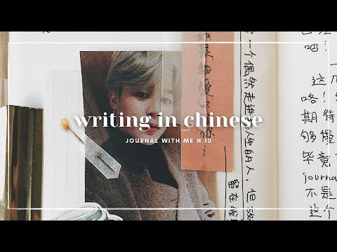 writing in chinese ! journal with me n.10 | travelers notebook | simplylulu