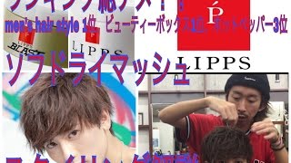 ランキング総ナメ!!櫻澤作、優しさ質感【ソフドライマッシュ】スタイリングムービー!!【美容室LIPPS】 thumbnail