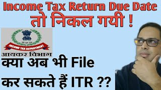 File Return after due date| कैसे Due Date के बाद ITR File करें|Income Tax Return Date not extended