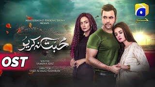 Mohabbat Na Kariyo | Full OST | Junaid Khan | Hira Mani | Hadiqa Kiani | Har Pal Geo