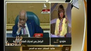 هنا العاصمة |  المستشار محمد عبدالمحسن : تعاملنا مع الأزمة منذ البداية بمنتهى الحرص على مستقبل الوطن