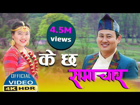 New Lok Dohori  K Chha Samachar Ll  के छ समाचार ? Sunita, Krishna Bhakta Ft. Nirvik/ Numa