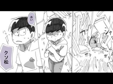 おそ松さん漫画【無痛症カラ松の話④】manga artist:高丸サマ