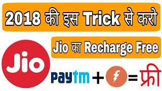 Jio Recharge Free Trick 2018 || 100% Working Trick With Proof || Jio Free Recharge ₹399,₹99,₹149