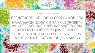 Данилов Д.Д. | Новые сборники в рамках проекта «Универсальные учебные материалы. Современный урок»