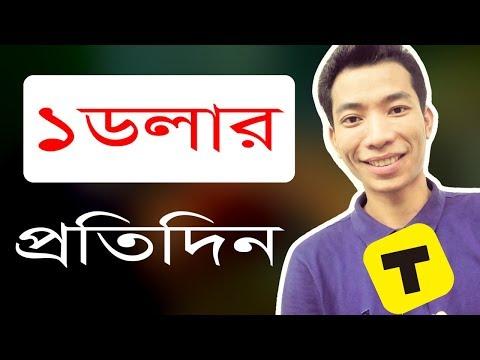 Make 1$ per Day like Copy Paste Jobs on Topbuzz Payment bangla tutorial