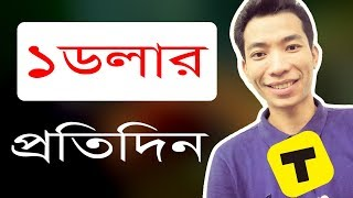 Make 1$ per Day like Copy Paste Jobs on Topbuzz Payment bangla tutorial