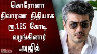 Ajith | Corona | Fund | TN | Govt
