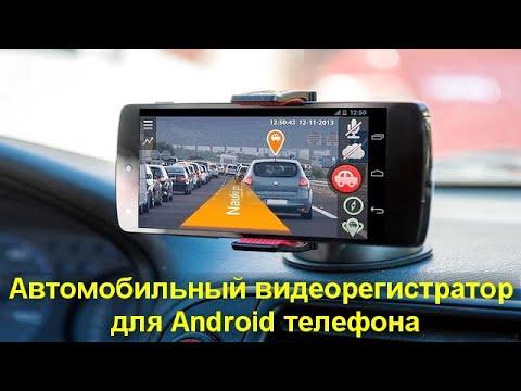 Автомобильный видеорегистратор для Android телефона — лучшие приложения