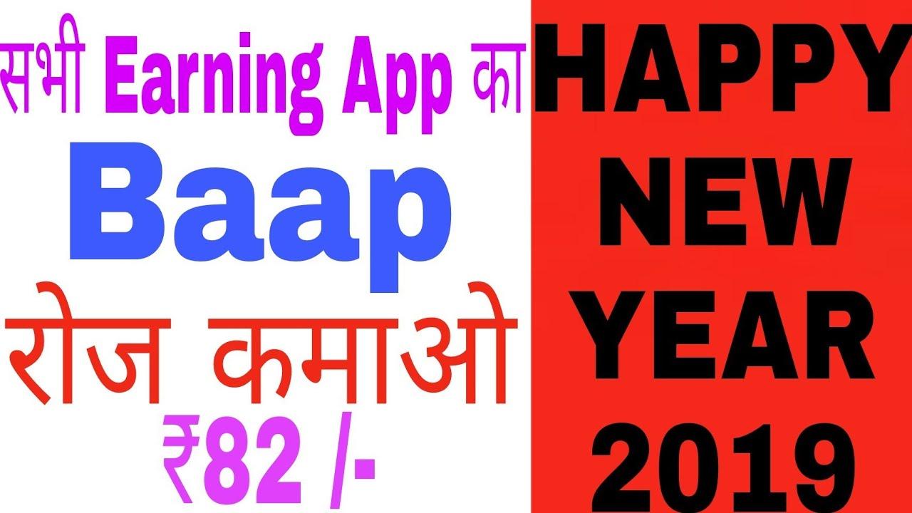 35 75 MB] आ गया सभी earning app ka baap ₹81 रोज