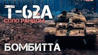 Т-62А Бомбитта World of Tanks