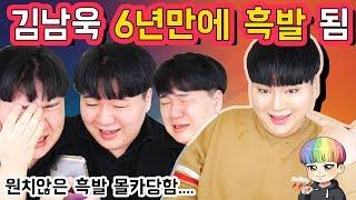 (오열) 원치않는 흑발이 됐습니다.... (김남욱 6년…