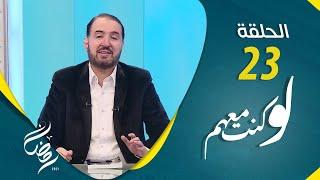 لو كنت معهم   الحلقة 23 - ابن عتيك وابن مسلمة
