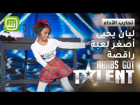 الموهبة الصغيرة ليان يحيى تقدم بإحتراف رقص روبوت وبريك دانس  #ArabsGotTalent