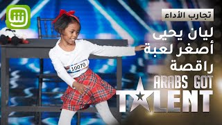 مشتركة سعودية في Arabs Got Talent تحلم بالوصول للنجومية في رقص