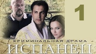 Испанец, 1 серия, русский сериал, Новинка!