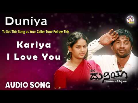 "Duniya I ""Kariya I Love You"" Audio Song I Duniya Vijay, Rashmi I Akshaya Audio"
