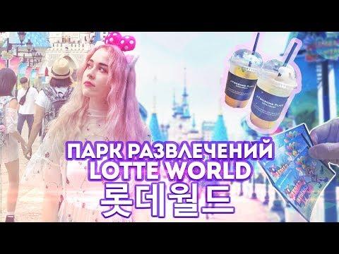 Парк развлечений Lotte World \ VLOG \ Повсюду KPOP