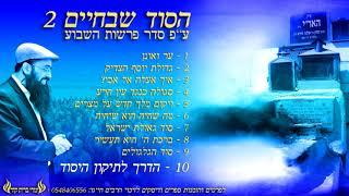 הרב יעקב בן חנן - הדרך לתיקון היסוד