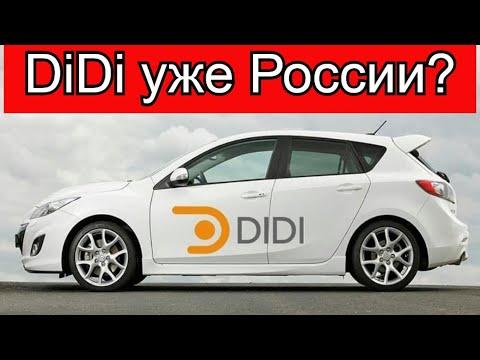 Такси DiDi скоро будет работать в России//TAXI NEWS