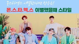 [렉시타로]몬스타엑스 이별했을때 스타일(셔누,민혁,기현,형원,주헌,아이엠)
