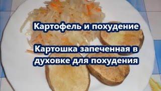 Картошка запеченная в духовке с кожурой для похудения.Диетический рецепт.