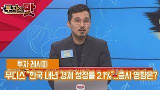 """[서울경제TV] 선제 이슈분석 : 무디스 """"한국 내년 …"""