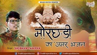 मोरछड़ी का अमर भजन ...शुभम ठाकरान भाई ने गाया ओर सबको झुमा दिया@Bhajan Mantra