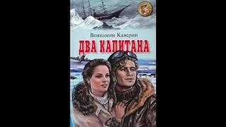Два капитана (В.Каверин, часть 1) аудиокнига