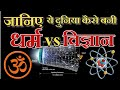 science Vs religion part 2.  Creation Vs evolution, know who made this universe