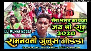 Mera Bharat Ka Bachcha Bachha Jay Jay Shree Ram Bolega Ek Hi Nara Ramnavmi Hindu Julus 2020 Dj Munna