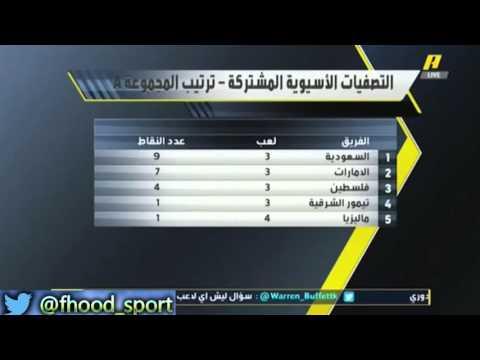 ترتيب مجموعة المنتخب السعودي في التصفبات المشتركه بعد اعتماد فوزه على ماليزيا