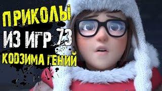 GAME COUB #73 | SLIDAN | КУПЛИНОВ | VRCHAT | FAILS...