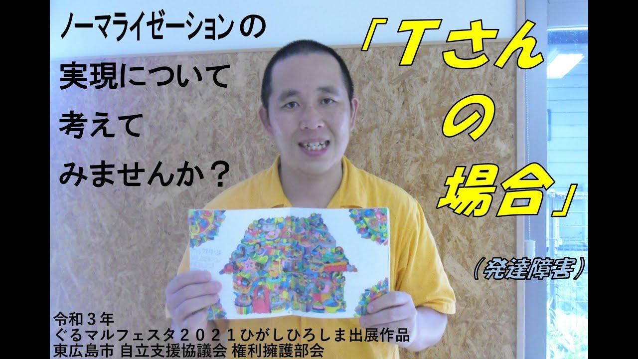 【権利擁護】ノーマライゼーション啓発動画「Tさんの場合」