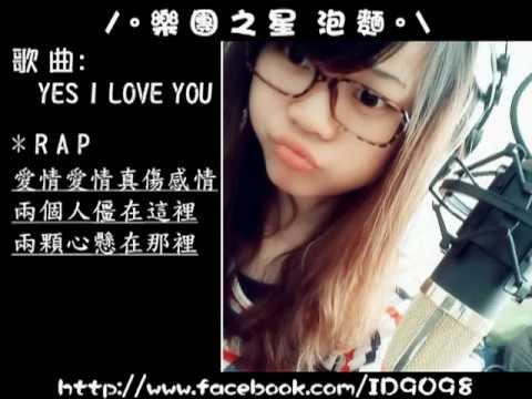 Yes I Love You - 泡麵 - 90酒吧.mpg