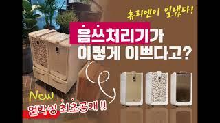 최초 언박싱 공개! 신제품 가정용 휴리엔 음식물처리기