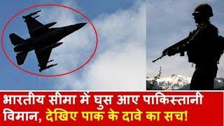 भारतीय सीमा में घुस आए Pakistani Airforce के विमान, देखिए पाक के दावे का सच | Headlines India