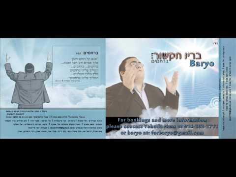 Baryo - New Single - Berachamamim