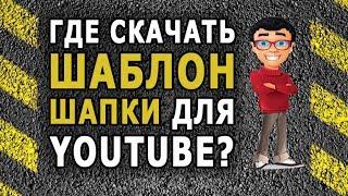 Где скачать шаблон шапки для youtube