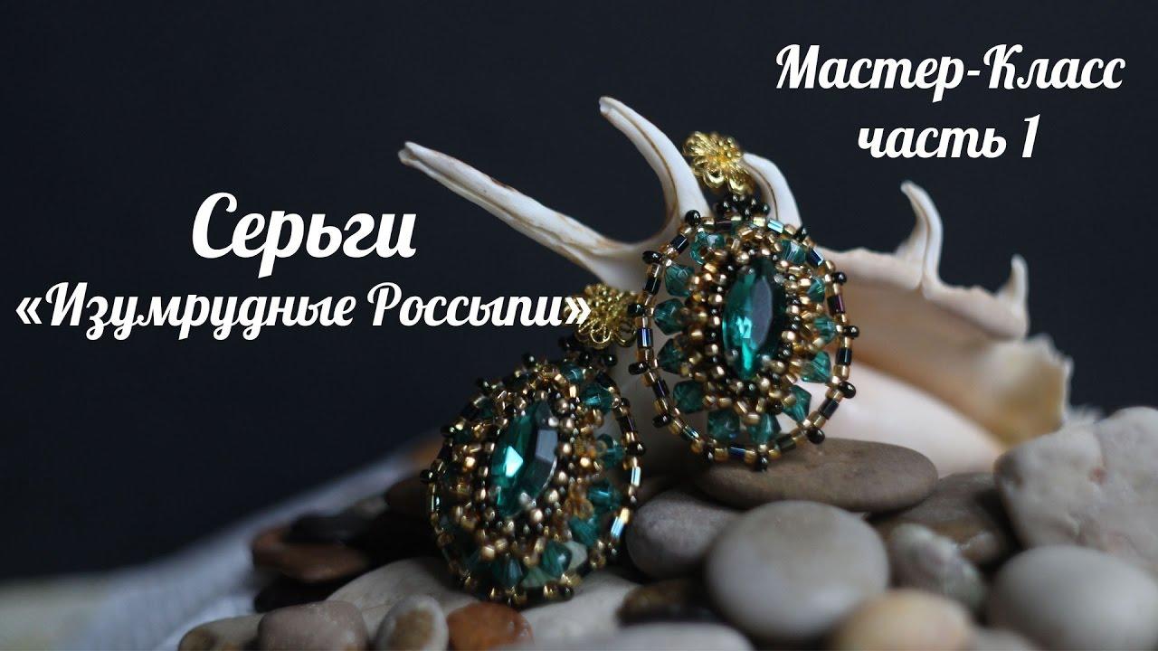 Бисерные россыпи