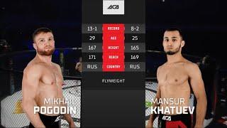 ACA 118: Михаил Погодин vs. Мансур Хатуев   Mikhail Pogodin vs. Mansur Khatuev