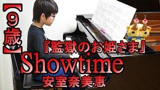 【9歳】Showtime/安室奈美恵 ドラマ『監獄のお姫さま』主題歌 監獄のお姫さま 検索動画 12