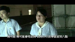 觀塘官立中學學生會侯選內閣Sirius 最後宣傳片