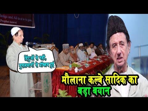 मुसलमानों के बीच मौलाना कल्बे सादिक ने कही बड़ी बात| Maulana Kalbe Sadiq on Hindu Muslim Row