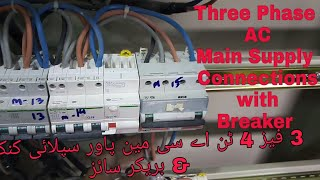 Three Phase 4 Ton Ac Breaker Main Connection In Urdu/Hindi Thee Phase Ac K Main Connection