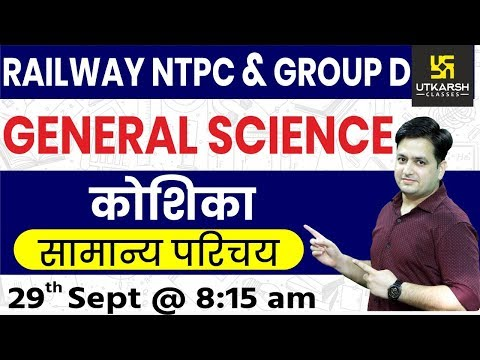 Cell | General Science | Railway NTPC & Group D Special Classes | By Prakash Sir