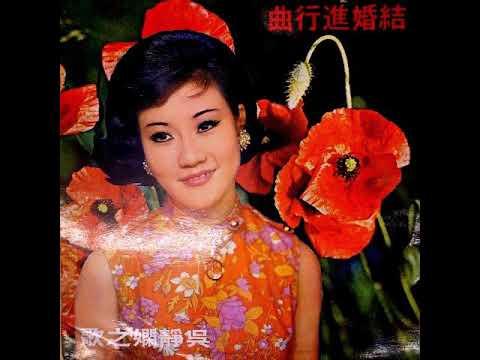 吳靜嫻 Wu Jing Xian-美滿的婚姻 1968 - YouTube